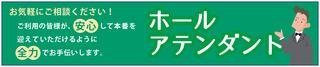 ホールアテンダントアイコン.jpg