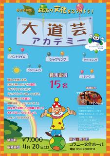 大道芸アカチラシA4表.jpg