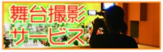 撮影サービスprアイコン.jpg