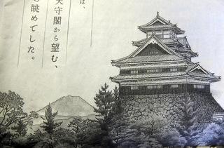 タンザワ面の復元天守台.JPG